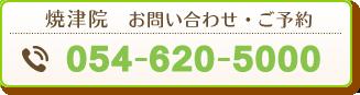 焼津院 電話番号:054-620-5000