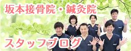 藤枝市坂本接骨院鍼灸院スタッフブログ