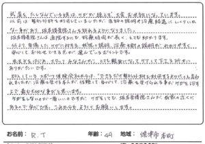 事故の患者さまの声焼津市本町40代