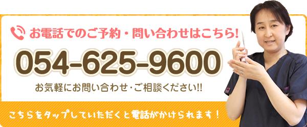 藤枝市坂本接骨院・鍼灸院 電話番号:054-625-9600