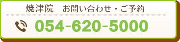 焼津院お問い合わせご予約:054-620-5000