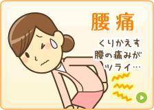 藤枝市 坂本接骨院・鍼灸院の腰痛治療