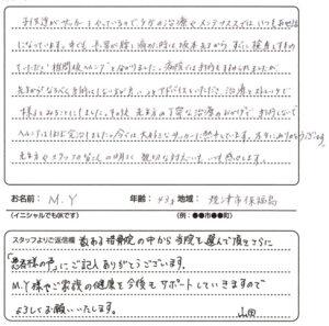 スポーツ外傷の声焼津市保福島40代女性