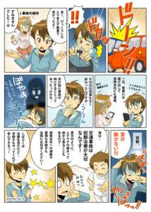 藤枝市で交通事故・むち打ちでお悩みの方!坂本接骨院・鍼灸院藤枝院にご相談下さい