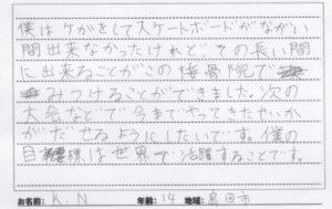 島田市 スポーツの怪我14歳男性の口コミ